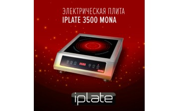 Новинка! Галогенная плита iPlate 3500 Mona